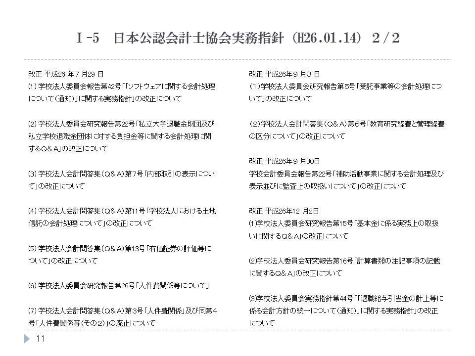 日本公認会計士協会実務指針(H26.01.14)